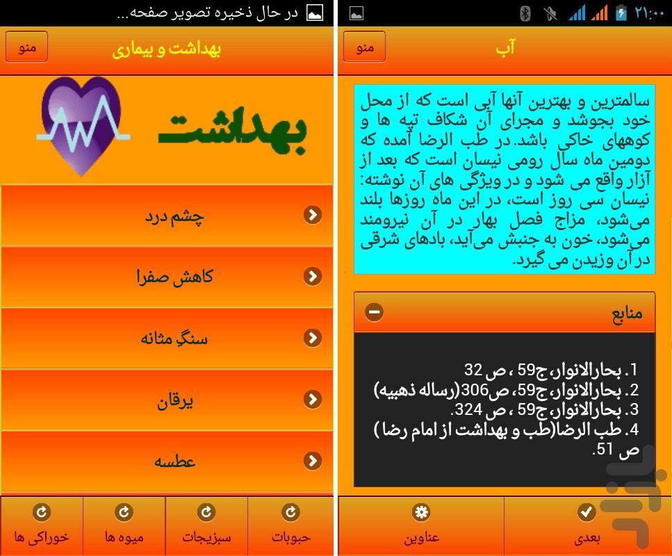طب الرضا(ع) - عکس برنامه موبایلی اندروید