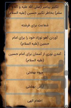 زندگی نامه کامل امام حسین (ع) - عکس برنامه موبایلی اندروید