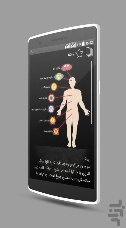 حرکت اجسام با قدرت ذهن - عکس برنامه موبایلی اندروید