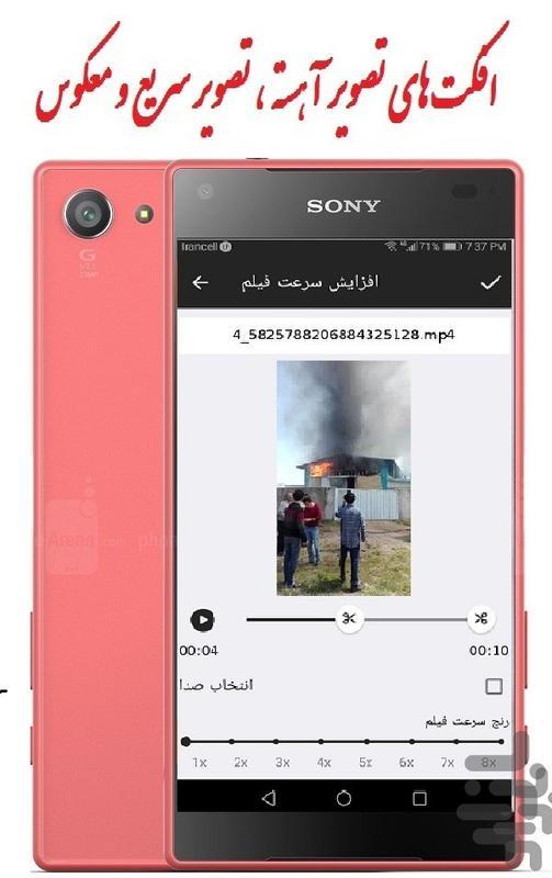 افزایش سرعت فیلم - عکس برنامه موبایلی اندروید