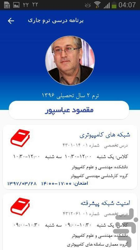 دانشگاه شهید بهشتی - عکس برنامه موبایلی اندروید