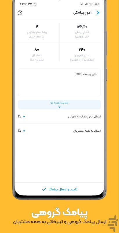 آچارچک | اپ اتوسرویس و تعویض روغنی - عکس برنامه موبایلی اندروید