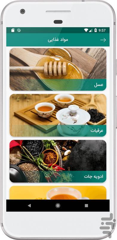 پزشک همراه (داروخانه + بیماری) - عکس برنامه موبایلی اندروید