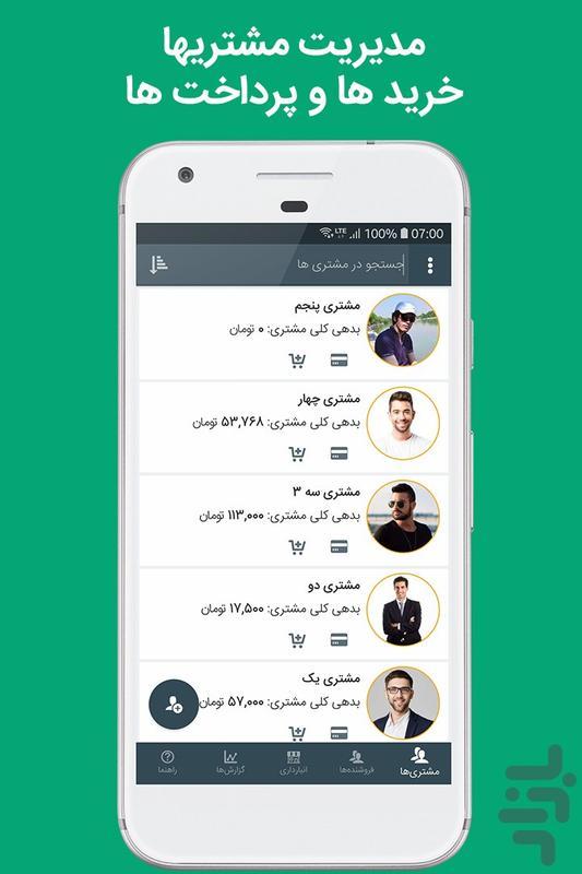 مدیریت فروشگاه - انبار - عکس برنامه موبایلی اندروید
