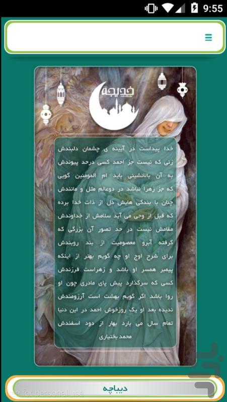 حضرت خدیجه (س) - عکس برنامه موبایلی اندروید
