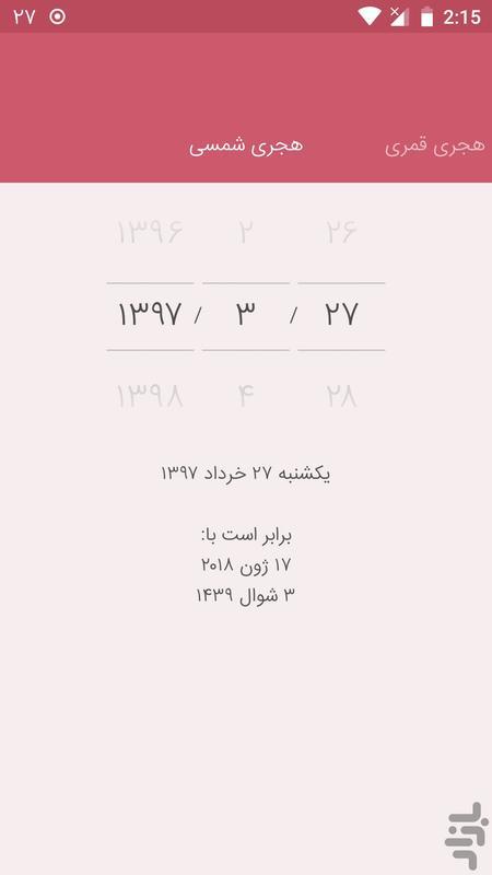 تقویم افرا (نسخه ساده) - عکس برنامه موبایلی اندروید