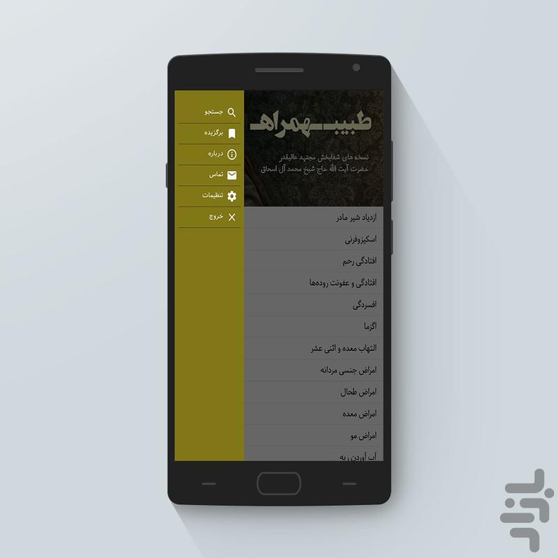 طبیب همراه، نسخههای استاد آل اسحاق - عکس برنامه موبایلی اندروید
