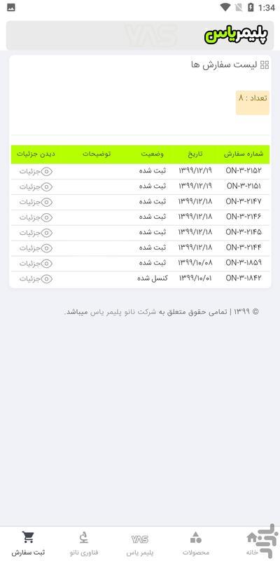 شرکت پلیمر یاس - عکس برنامه موبایلی اندروید