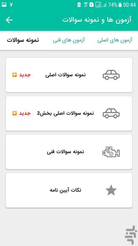 آزمون و سوالات آیین نامه رانندگی - عکس برنامه موبایلی اندروید