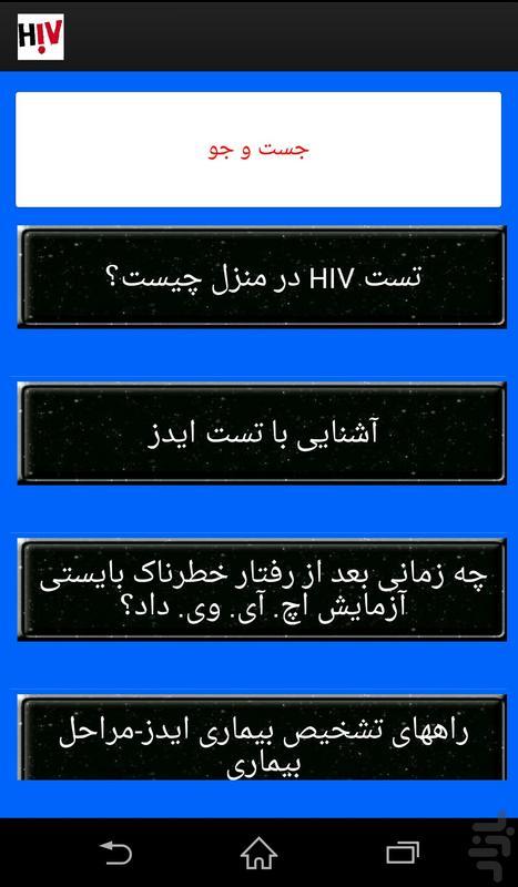 ایدز (+تشخیص) - عکس برنامه موبایلی اندروید