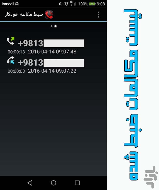 ضبط مکالمه دو طرفه HD - عکس برنامه موبایلی اندروید
