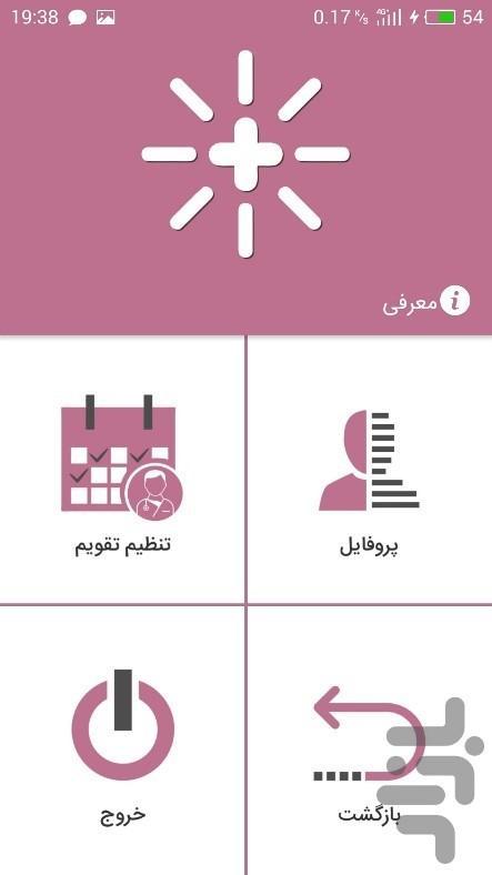 شفاداک برای پزشکان   Shafa4Docs - عکس برنامه موبایلی اندروید