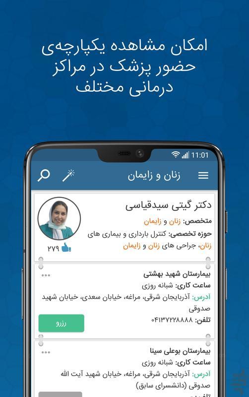 شفاداک ShafaDoc نوبتدهی هوشمند - عکس برنامه موبایلی اندروید