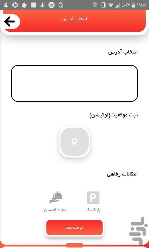 هیئت کجا برویم؟ (اپلیکیشن طریق) - عکس برنامه موبایلی اندروید