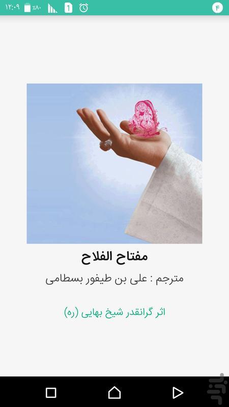 دعاهای شیخ بهایی مفتاح الفلاح - عکس برنامه موبایلی اندروید