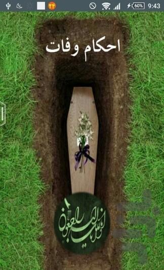 احکام وفات و میت (احتضار .... دفن) - عکس برنامه موبایلی اندروید