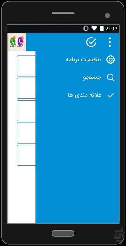 whats app 2 - Image screenshot of android app