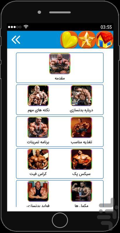 آموزش بدنسازی - عکس برنامه موبایلی اندروید
