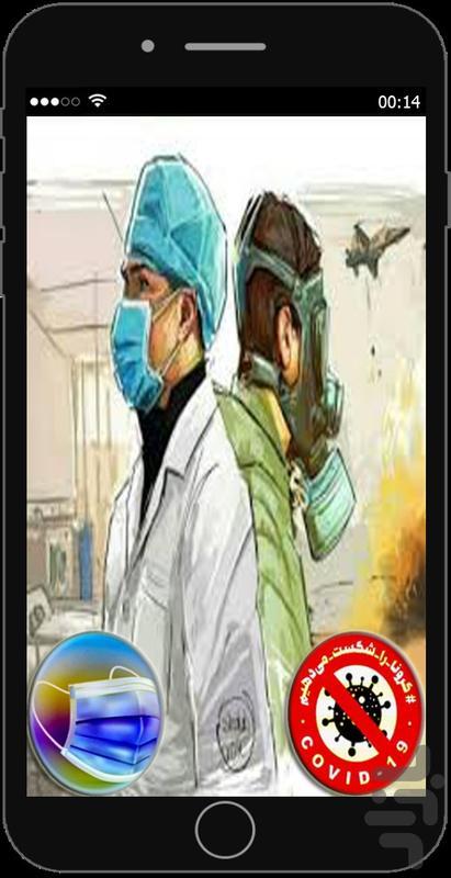 کرونا ویروس - عکس برنامه موبایلی اندروید
