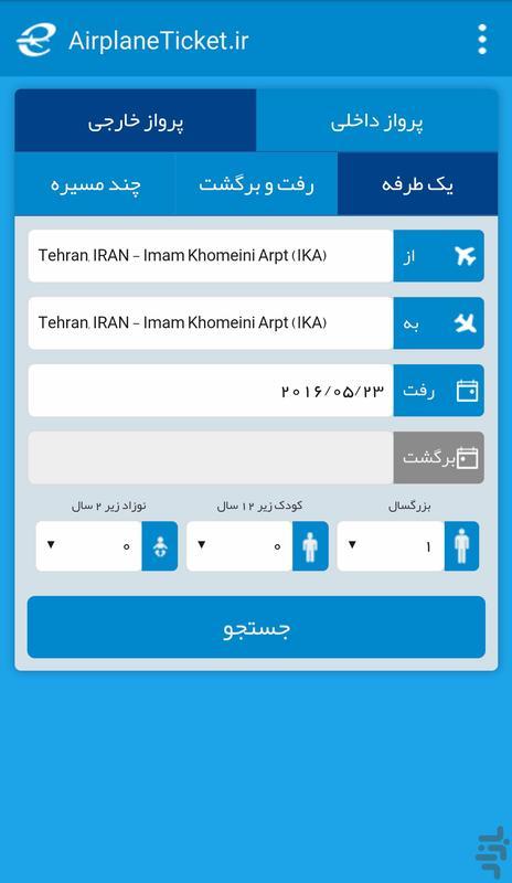 ایرپلین تیکت - عکس برنامه موبایلی اندروید