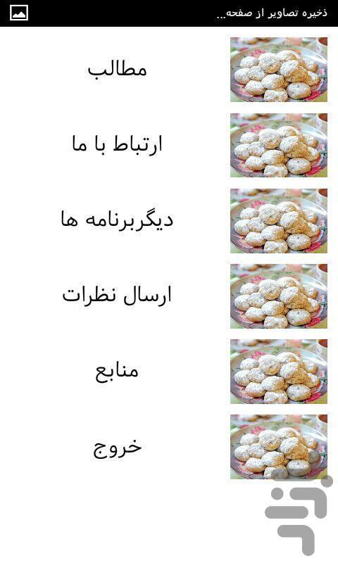 طرز تهیه انواع شیرینی خشک - عکس برنامه موبایلی اندروید