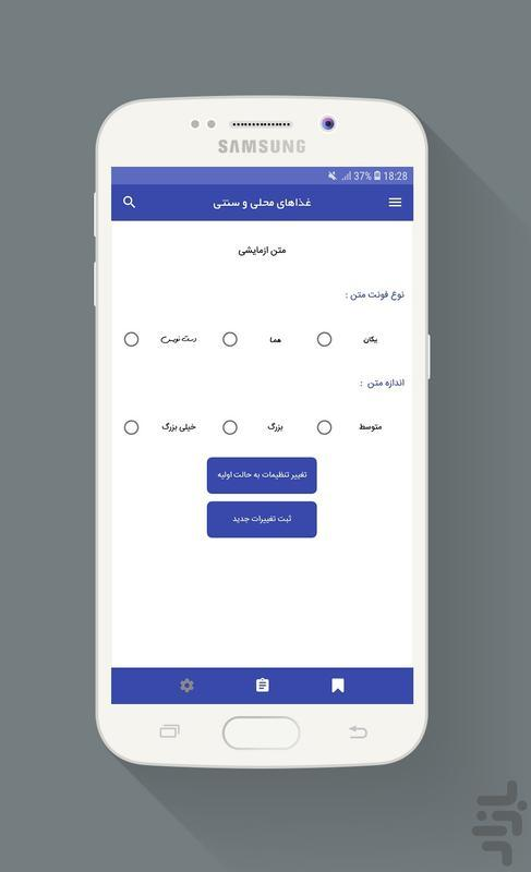 غذا محلی ، آشپزی محلی و سنتی ایرانی - عکس برنامه موبایلی اندروید