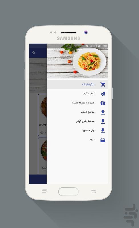 پخت انواع ماکارونی (اموزش) - عکس برنامه موبایلی اندروید