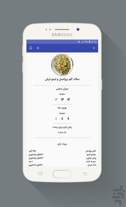 تزیین سالاد - Image screenshot of android app
