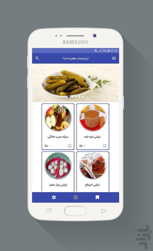طرز تهیه ترشیجات خانگی - عکس برنامه موبایلی اندروید
