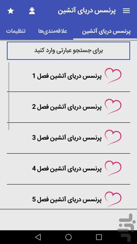 رمان پرنسس دریای آتشین - Image screenshot of android app