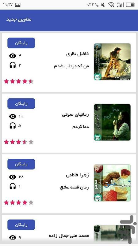 دلنوشته و داستان های صوتی - Image screenshot of android app
