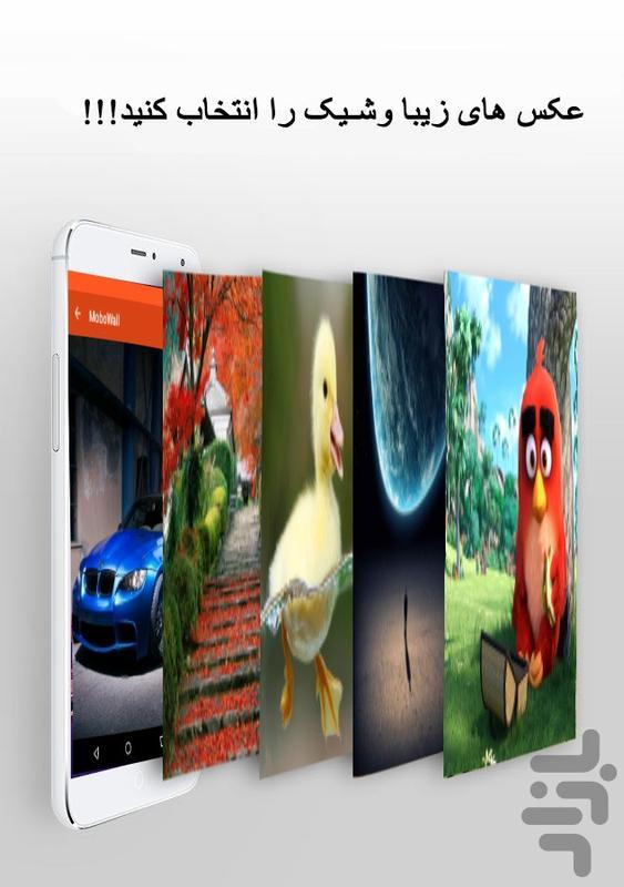 موبووال - عکس برنامه موبایلی اندروید