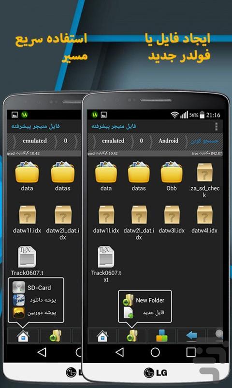 فایل منیجر پیشرفته - عکس برنامه موبایلی اندروید