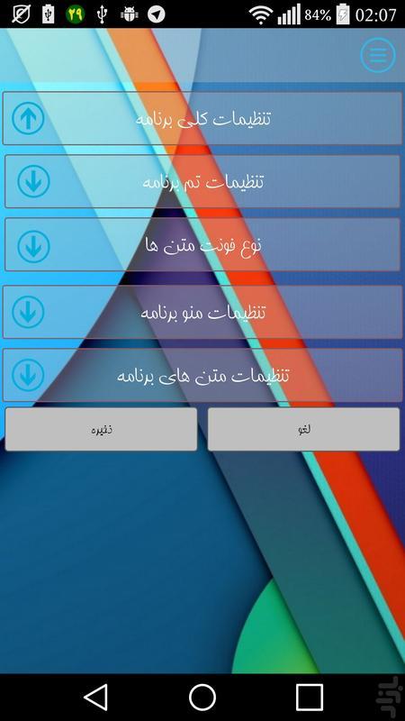 شهرترفند - عکس برنامه موبایلی اندروید
