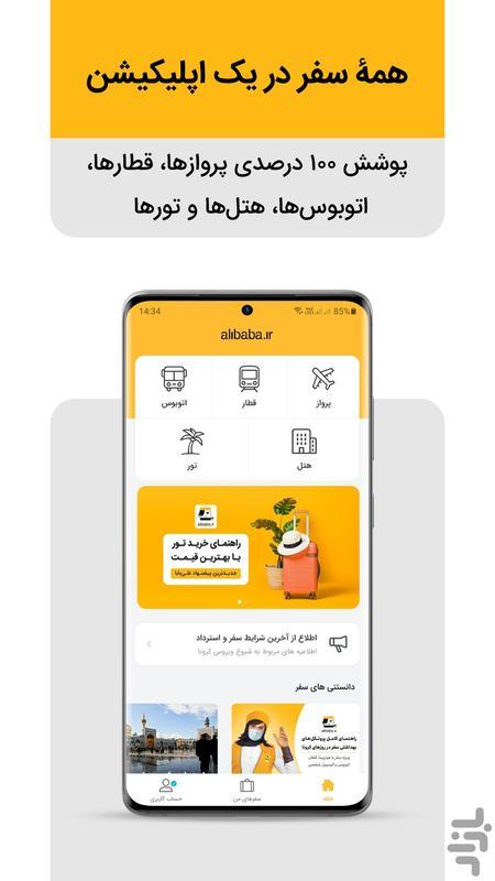 علیبابا | خرید بلیط، هتل و تور - عکس برنامه موبایلی اندروید