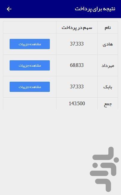 پیکی   محاسبه دنگ در صورت حساب - عکس برنامه موبایلی اندروید