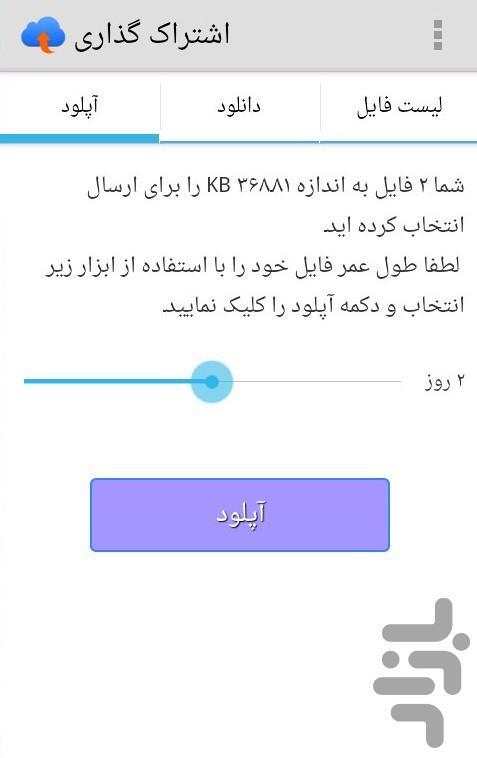 اشتراک گذاری فایل (از طریق اینترنت) - عکس برنامه موبایلی اندروید