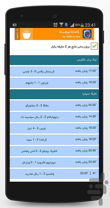 ورزش در تلویزیون(جدول پخش و نتایج) - عکس برنامه موبایلی اندروید