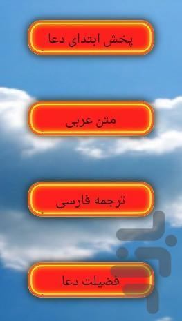 Doaye Meraj - Image screenshot of android app