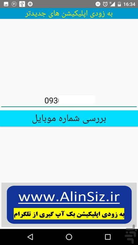حذف تلگرام - عکس برنامه موبایلی اندروید
