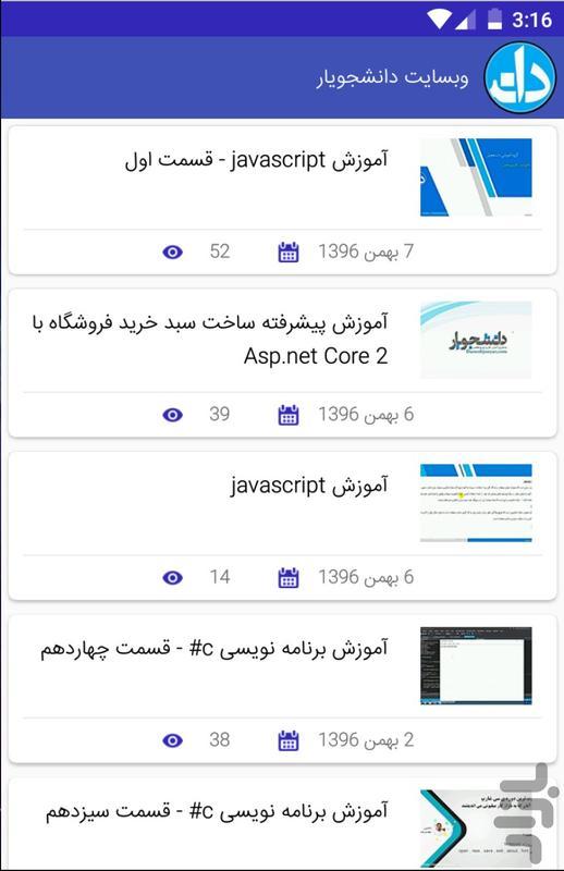 آقای برنامه نویس-آموزش برنامه نویسی - عکس برنامه موبایلی اندروید