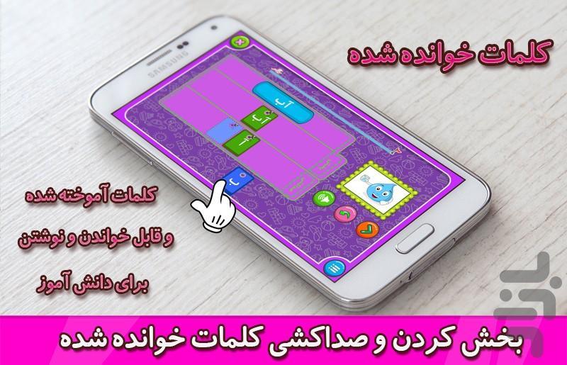 کلاس اولی ها - عکس بازی موبایلی اندروید