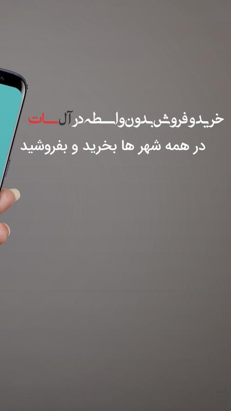 آل سات - عکس برنامه موبایلی اندروید