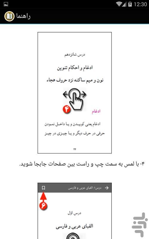 آموزش تجوید میقات القرآن - عکس برنامه موبایلی اندروید