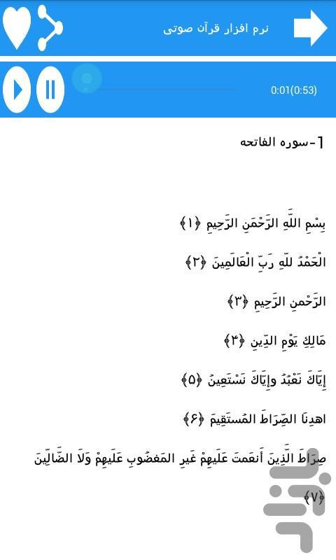 قرآن صوتی (عبدالباسط) - عکس برنامه موبایلی اندروید