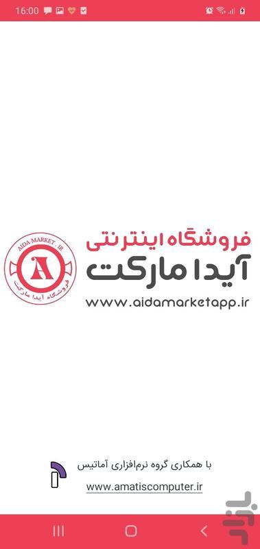 آیدا مارکت - عکس برنامه موبایلی اندروید