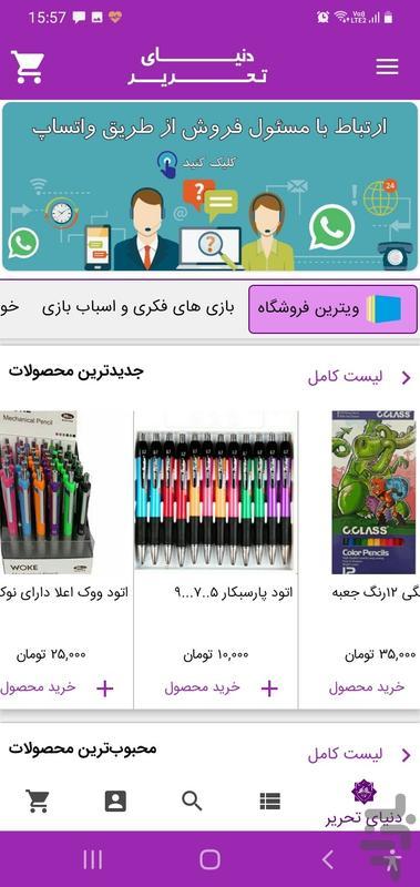 دنیای تحریر - عکس برنامه موبایلی اندروید