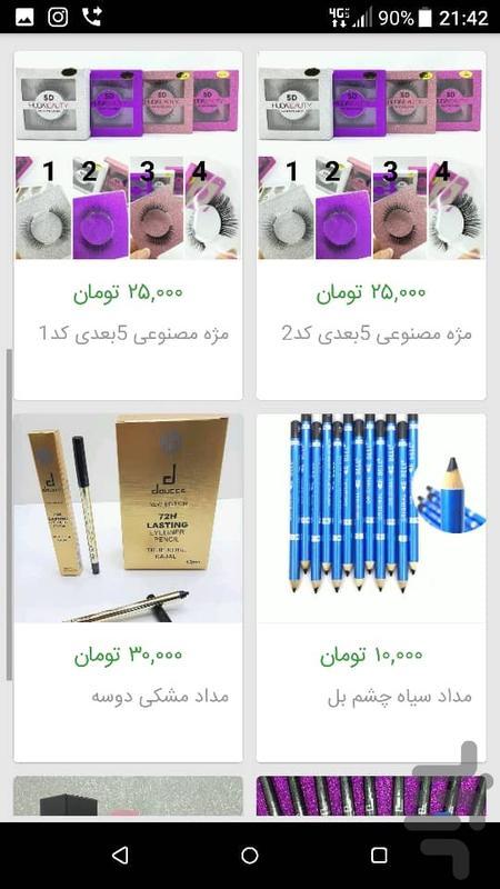 امید مارکت - Image screenshot of android app