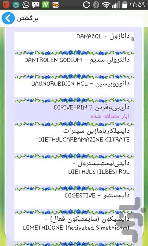 آشنایی باانواع داروها (کامل) - عکس برنامه موبایلی اندروید