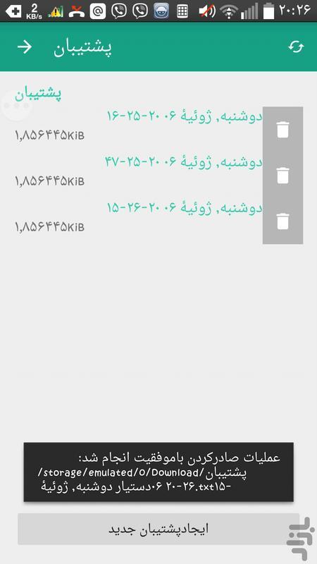 دستیار ( کپی )و ویجت شناور - عکس برنامه موبایلی اندروید